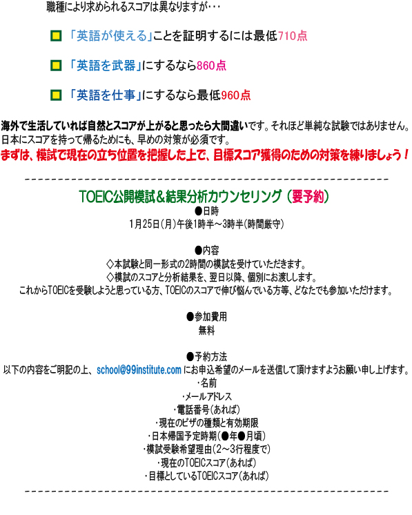TOEIC公開模試_告知