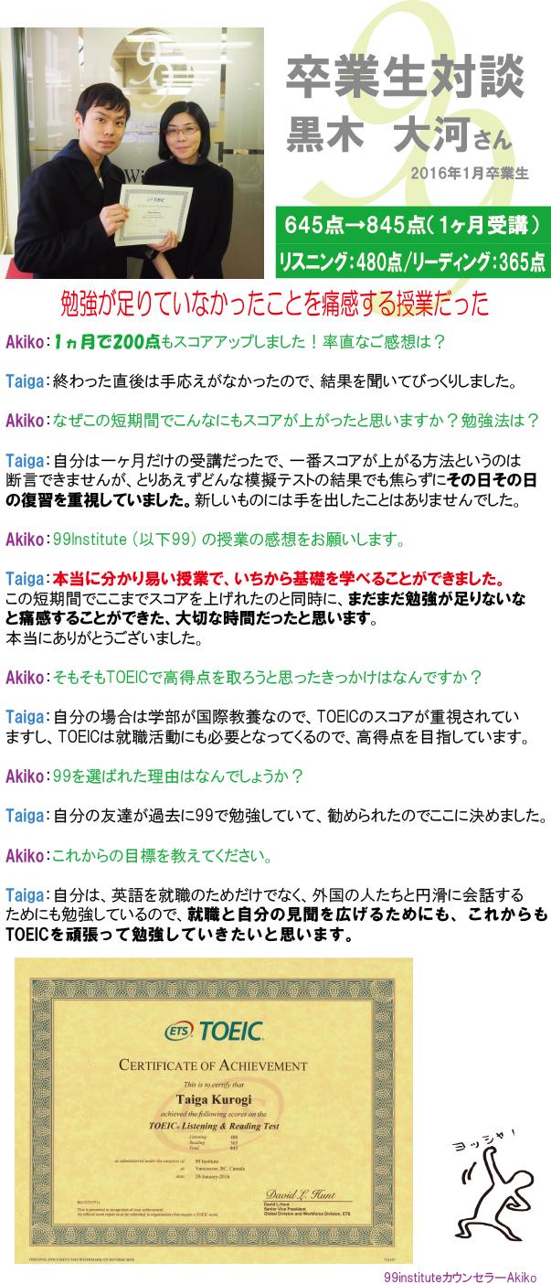 Taiga-Kuroki
