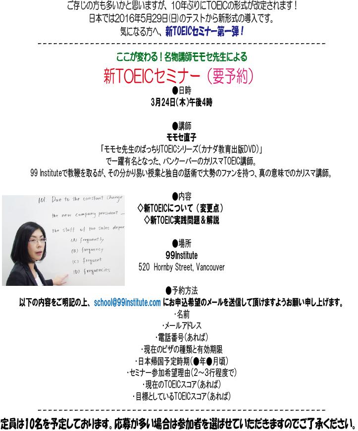 新TOEICセミナー_告知