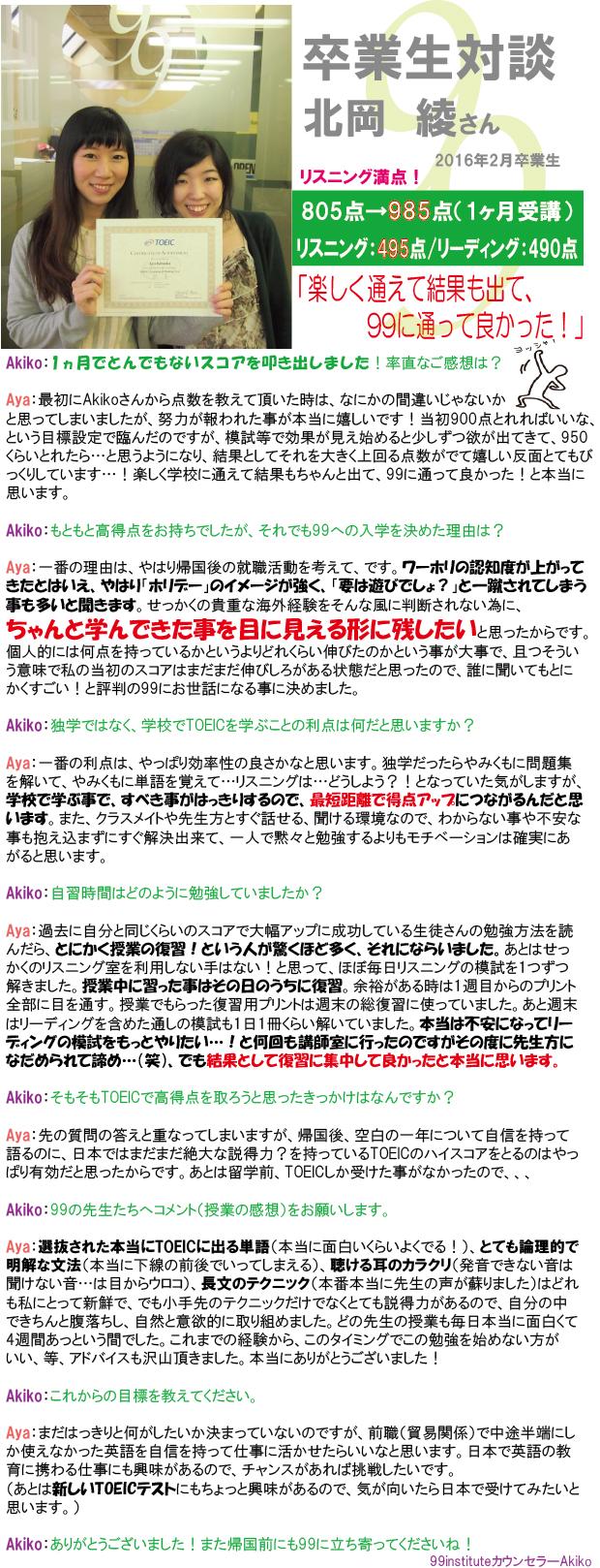 Aya-Kitaoka2