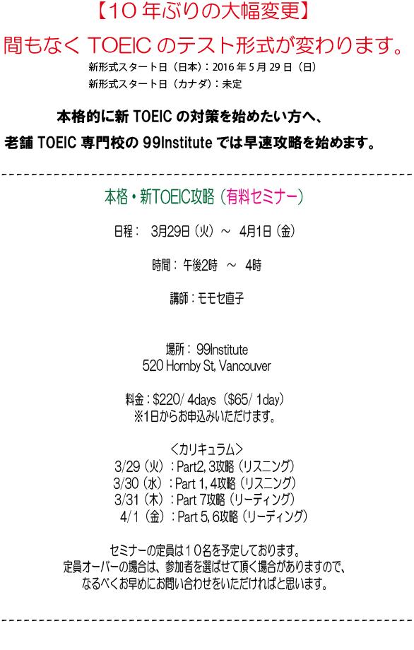 新TOEIC有料セミナー_告知