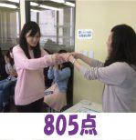 510点→805点 (2ヵ月受講) 卒業生 中島しおりさん