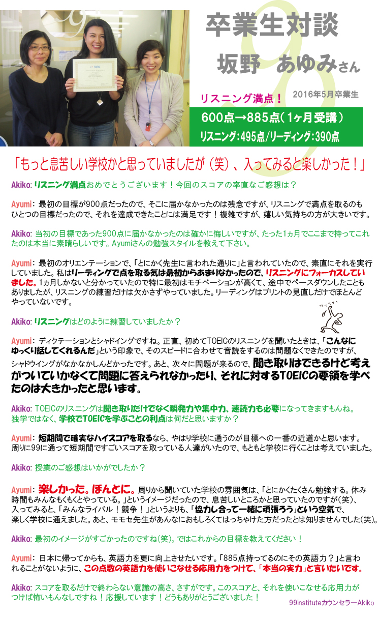 Ayumi-Banno