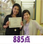 600点→885点(1ヵ月受講) 卒業生 坂野あゆみさん