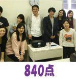 540点⇒840点 卒業生 藤本英理さん