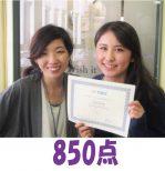 590点→850点(1ヵ月受講) 卒業生 長内綾香さん