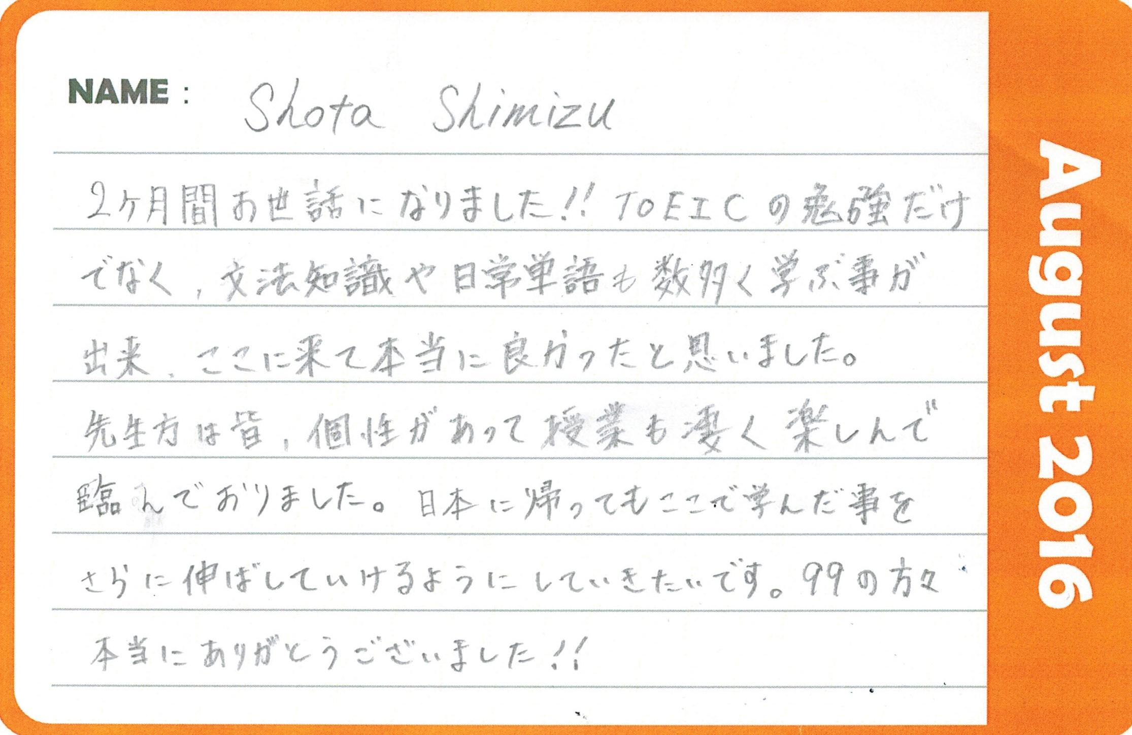 shota-shimizu