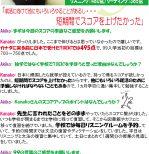 535点→845点(1ヵ月受講) 卒業生 阿部可奈子さん