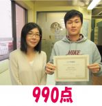 825点→990点(1ヵ月受講) 卒業生 阪田光さん