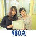 690点→980点(2ヵ月受講) 卒業生 山下やよいさん