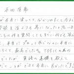 【11月卒業生のコメント】