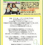 500点→800点(2ヵ月受講) 卒業生 村田華穂さん