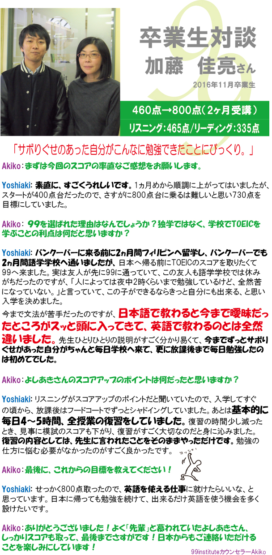 yoshiaki-kato