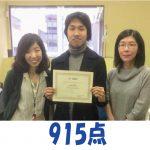 615点→915点(2ヵ月受講) 卒業生 西岡大志さん