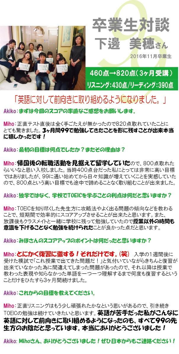 miho-shimobe-%e4%bd%93%e9%a8%93%e8%ab%87