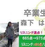 TOEIC 665点→975点(3ヵ月受講) 卒業生 森下はるかさん