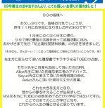 私立高校英語科教員内定! 田中涼子さん TOEIC 630点⇒860点