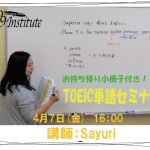 4月7日(金)【TOEIC単語セミナー】※お持ち帰り小冊子付き!