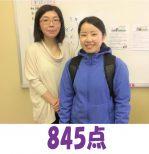 TOEIC 595点→845点(2ヵ月受講) 卒業生 浜村南実さん