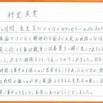 【5月卒業生のコメント】