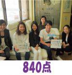 TOEIC 475点→840点(2ヵ月受講)土谷尚平さん