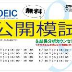 7・8月TOEIC公開模試スケジュール