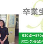 TOEIC 630点→870点(2ヵ月受講)卒業生 A.N.さん