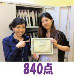 TOEIC 530点→840点(2ヵ月受講)卒業生 山本菜月さん