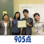 TOEIC 575点→905点(3ヵ月受講)卒業生 黒岩雅史さん