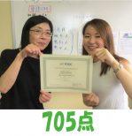 TOEIC 455点→705点(1ヵ月受講)卒業生 石川ひとみさん