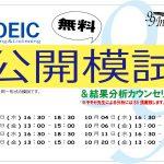 9・10月TOEIC公開模試スケジュール