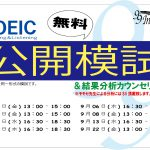 8・9月TOEIC公開模試スケジュール