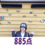 TOEIC 600点→885点(2ヵ月受講)卒業生 高山真有さん
