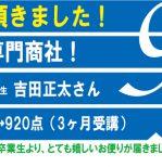 繊維専門商社内定! 吉田 正太さん TOEIC 570点⇒920点
