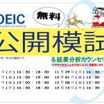 11・12月TOEIC公開模試スケジュール