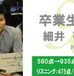 TOEIC 580点→935点(3ヵ月受講)卒業生 細井 壱星さん