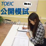 3月・4月TOEIC公開模試スケジュール