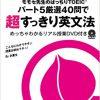【限定】TOEICパート5 DVD発売記念キャンペーン