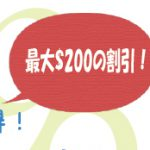 TOEICコース早期申し込み割引制度【最大$200の割引】