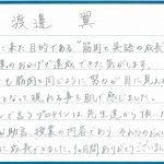 【1月卒業生のコメント】