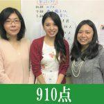 TOEIC 370点→910点(3ヵ月受講)卒業生 佐野 澄華さん