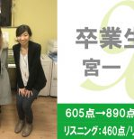 TOEIC 605点→890点(2ヵ月受講)卒業生 宮一 紗苗さん