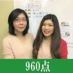 TOEIC 750点→960点(2ヵ月受講)卒業生 山野 静華さん