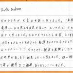 TOEIC 700点→900点(1ヵ月受講)卒業生 中野 康大さん