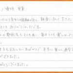 TOEIC 825点→950点(1ヵ月受講)卒業生 八重垣 里菜さん