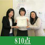 TOEIC 530点→810点(2ヵ月受講)卒業生 遠山 晴菜さん