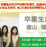 TOEIC 555点→870点(2ヵ月受講)卒業生 徳山 陽子さん