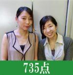TOEIC 545点→735点(1ヵ月受講)卒業生 Miyuさん