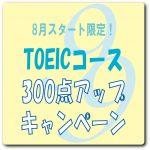 TOEICコース300点アップキャンペーン~帰国前にTOEICスコアを伸ばそうと考えているあなたへ~