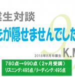 TOEIC 780点→990点(2ヵ月受講)卒業生 K.Mさん